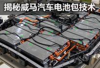 柴油辅助包? 揭秘威马汽车电池包技术