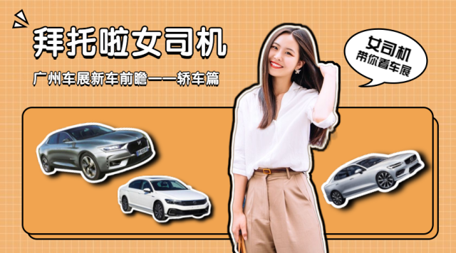 拜托啦女司机丨广州车展轿车前瞻——沃尔沃、迈腾、DS8齐亮相