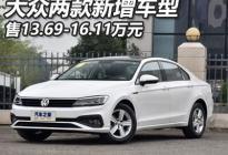 售13.69万起 朗逸/凌渡新增车型上市