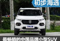 硬核实力派 最畅销的中国品牌小型SUV