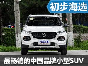 硬核實力派 最暢銷的中國品牌小型SUV