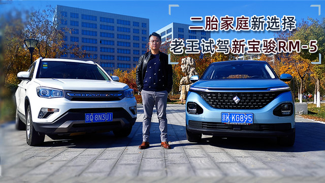 二胎家庭新选择 老王试驾新宝骏RM-5