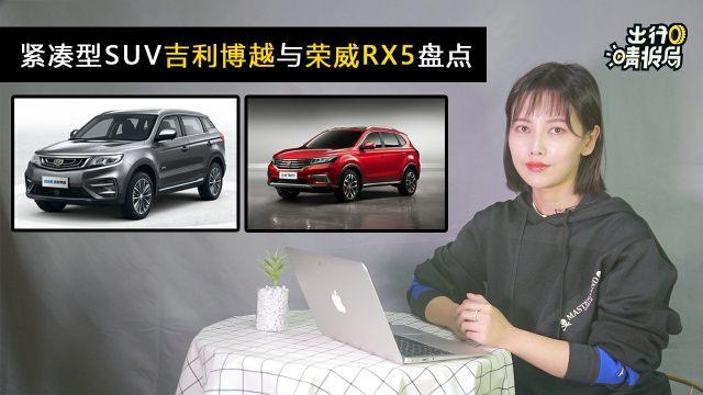 【出行晴报局】紧凑型SUV吉利博越与荣威RX5盘点