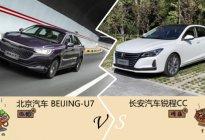 北京汽车BEIJING-U7对比长安锐程CC,谁是你的菜?