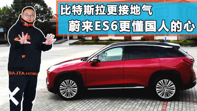 蔚来ES6更懂国人的心,探索新能源车新模式,电池还能租赁了!