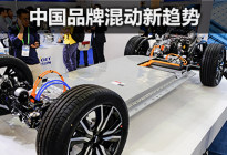 退补新时代 聊中国品牌混动技术新趋势