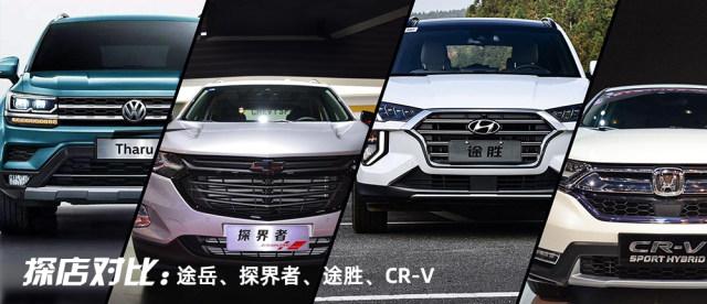 20万落地合资SUV,途岳、探界者、途胜、CR-V探店对比