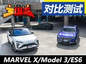 《三国志》——试MARVEL X/Model 3/ES6