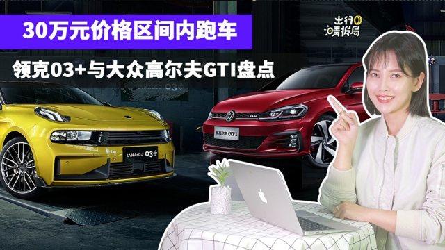 【出行晴报局】30万元内跑车,领克03+与高尔夫GTI盘点