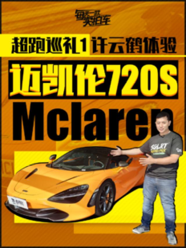 【超跑巡礼】1:许云鹤体验迈凯伦720S