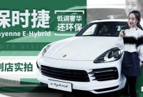 彰显成功人士低调奢华,Cayenne E-Hybrid到店