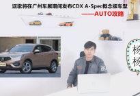 讴歌将在广州车展期间发布CDX A-Spec概念版车型