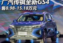 售8.98-15.18万 广汽传祺全新GS4上市