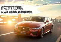 试驾捷豹XEL 科技感大幅提升 操控犀利依旧