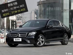 【真实成交价快报】最高优惠6万元 奔驰E级平均优惠9折