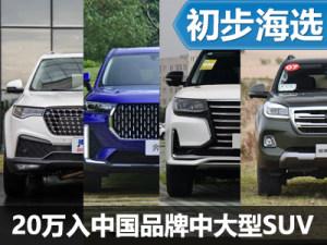 壮汉之争 四款20万内中大型SUV海选