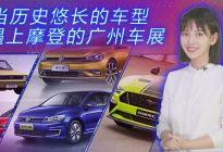 【出行晴报局】广州车展中历史悠长的部分车型盘点