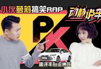 动静说车:小伙萝莉搞笑RAP、趣评丰田亚洲龙