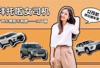 广州车展SUV前瞻,威兰达、开拓者、路虎卫士亮相