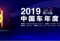 中国车年度颁奖盛典吹响集结号