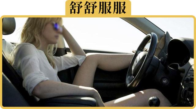 为什么很多人都把座椅调得很靠后?开车不累还安全,新手又学一招