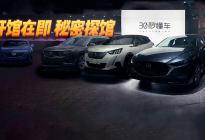广州车展探秘 你想要了解的重磅车型都在这里