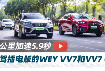 试驾插电版的WEY VV7和VV7 GT 汽车Vlog260