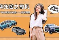 广州车展新能源前瞻,ID3、VV7、小鹏P7亮相