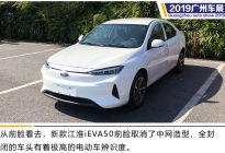 2019广州车展探馆:实拍2020款江淮iEVA50