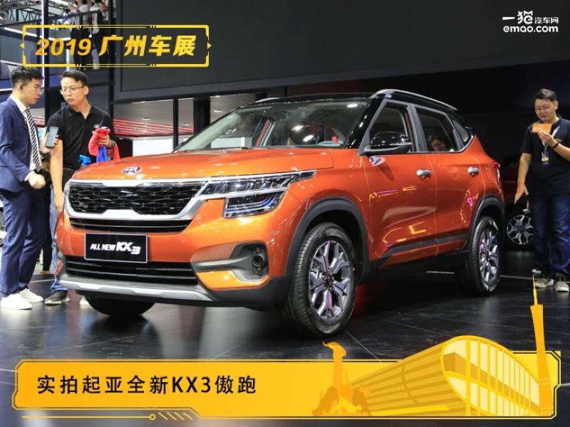 2019广州车展:实拍起亚全新KX3傲跑