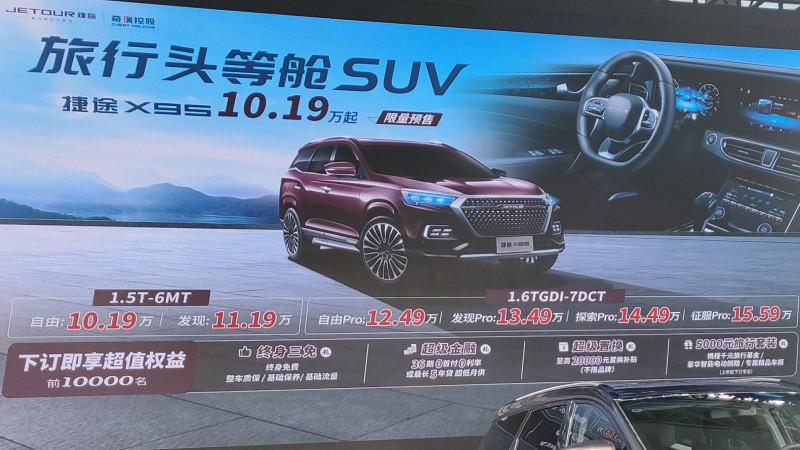 捷途这款新车,轴距比汉兰达还长预售价仅10.19万起