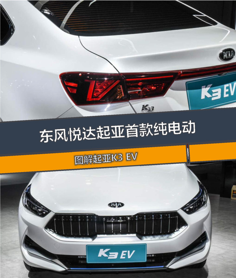 K3EV:东风悦达起亚首款纯电动,明年3月上市