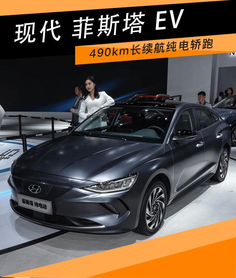 【精彩】新车图解|北京现代菲斯塔EV:纯电动轿跑+490km续航