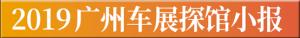 F150将国产?广州车展探馆皮卡旗舰F150LTD