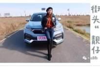 车视试驾 | 小型SUV的最佳选择,试驾东风本田XR-V