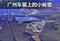 未來設計趨勢!廣州車展不易看到的秘密