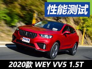 持續性更新 新款WEY VV5 1.5T性能測試