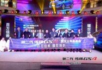 全球首款搭载微信车载版的量产车   第二代传祺GS武汉上市发布 起售价8.98万