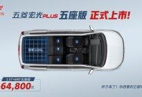 商用家用两全首选!五菱宏光PLUS五座版上市 售6.48万元
