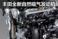 卓逸不群 解讀豐田全新3缸自吸發動機