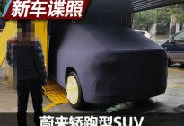 12月底發布 蔚來全新轎跑SUV諜照曝光