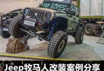 "JR-改装社:越改越""野""的Jeep牧马人"