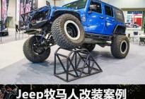 JR-改装社:Jeep牧马人改装案例分享