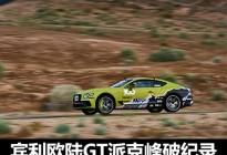 宾利欧陆GT破派克峰最快量产车速度纪录