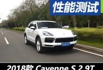 富有激情的舒适座驾 测Cayenne S 2.9T