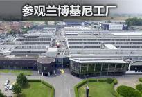 专为Urus进行扩建 参观兰博基尼工厂