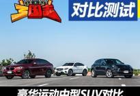 《三国志》――进口豪华运动中型SUV