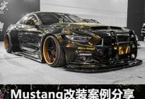 JR-改装社:两款Mustang改装案例分享
