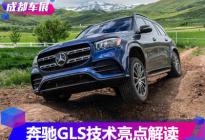 做SUV中的S级 奔驰GLS技术亮点解读
