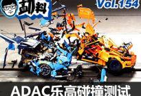 德国ADAC竟然做了一次乐高车模碰撞测试